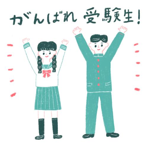 がんばれ受験生!