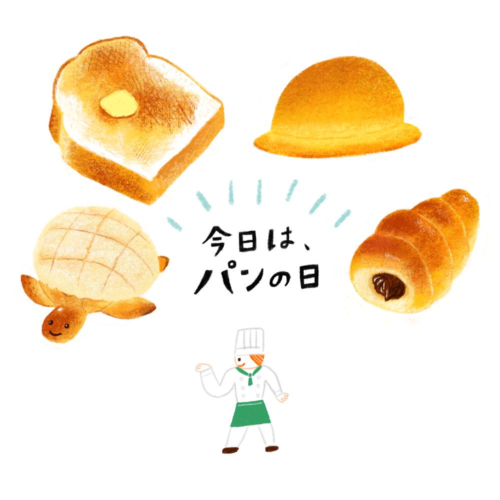 今日はパンの日。