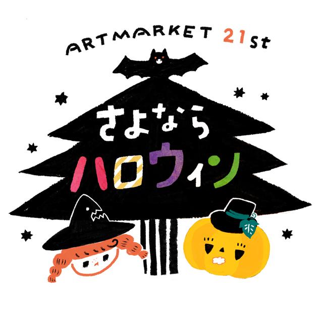 【告知】ARTMARKET 21st 参加決定!