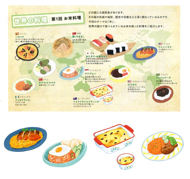 世界の料理_お米1