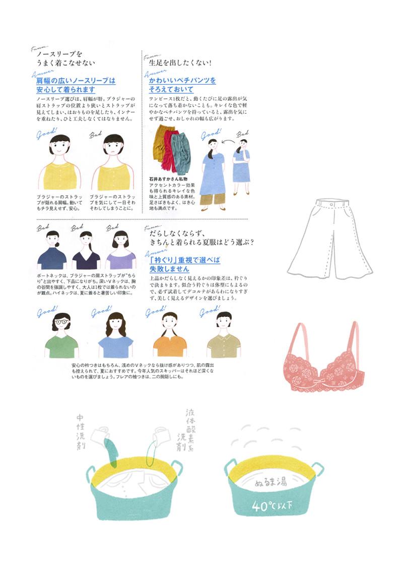 おしゃ手帖7月号2