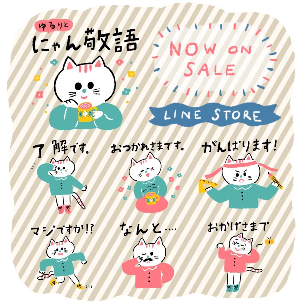 ゆるりと、にゃん敬語 スタンプ♡販売開始!